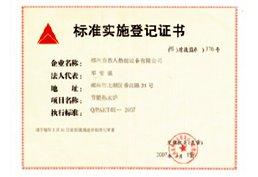 标准实施登记证书