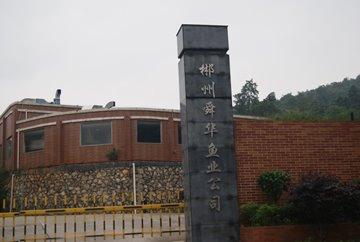 郴州舜华渔业公司