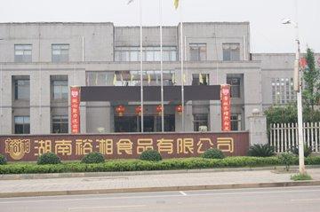 湖南裕湘食品有限公司案例生物质热水锅炉方案