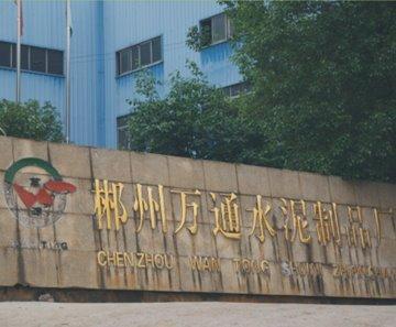 郴州万通水泥制品厂