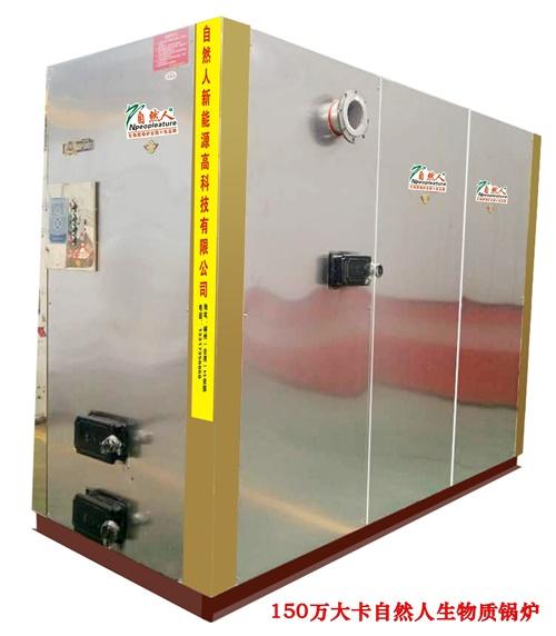 2.5吨生物质锅炉 150万大卡锅炉